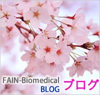 ファイン・バイオメディカル有限会社 ブログ(BLOG)